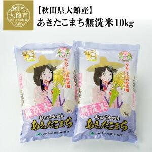 【ふるさと納税】80P9201 秋田県大館産あきたこまち(無洗米)10kg