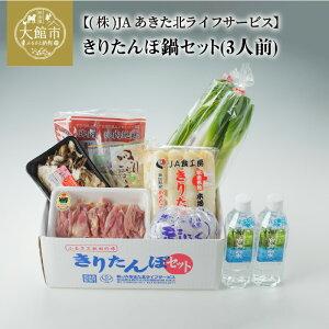 【ふるさと納税】85P1504 きりたんぽ鍋セット(3人前)