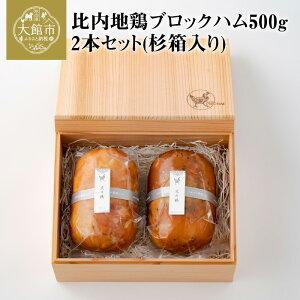 【ふるさと納税】135P2801 比内地鶏ブロックハム500g2本セット(杉箱入り)