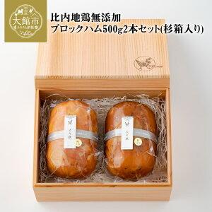 【ふるさと納税】135P2802 比内地鶏無添加ブロックハム500g2本セット(杉箱入り)