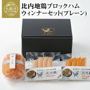 【ふるさと納税】50P2815 比内地鶏ブロックハム・ウィンナーセット(プレーン)