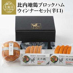 【ふるさと納税】50P2816 比内地鶏ブロックハム・ウィンナーセット(辛口)