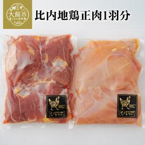 【ふるさと納税】55P2301 比内地鶏正肉1羽分