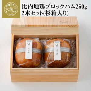 【ふるさと納税】75P2801 比内地鶏ブロックハム250g2本セット(杉箱入り)