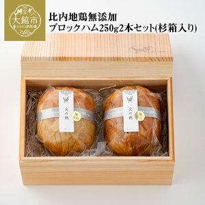 【ふるさと納税】75P2802 比内地鶏無添加ブロックハム250g2本セット(杉箱入り)