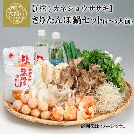 【ふるさと納税】90P1518 きりたんぽ鍋セット(4〜5人前)