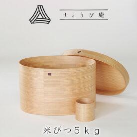 【ふるさと納税】500P6002 【大館曲げわっぱ】米びつ5kg