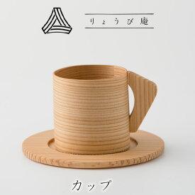【ふるさと納税】90P6006【大館曲げわっぱ】カップ