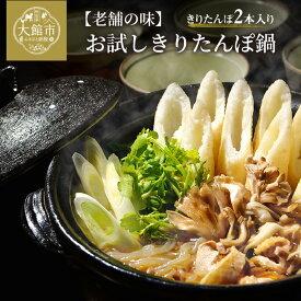 【ふるさと納税】50P1519 「老舗の味」お試しきりたんぽ鍋