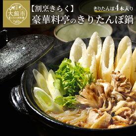 【ふるさと納税】80P1507 豪華料亭のきりたんぽ鍋