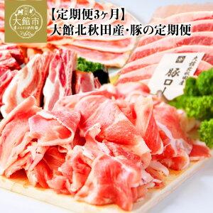 【ふるさと納税】【定期便3ヶ月】大館北秋田産 豚の定期便 豚ロース700g(100g×7枚)(毎月) 豚すきしゃぶ肉1kg(1回目) ポークスペアリブ1.5kg(2回目) 豚切り落とし1kg(3回目) BBQ 焼肉 お