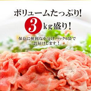 【ふるさと納税】50P2160ボリュームたっぷり3kg盛り!大館北秋田産・豚肉切り落とし
