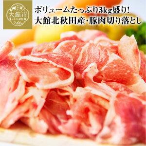 【ふるさと納税】60P2154どーんと2kg味くらべブランド豚切り落としセット
