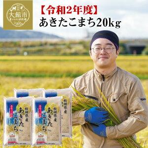 【ふるさと納税】120P9002 【令和2年産 米】秋田県産あきたこまち20kg(5kg×4袋)