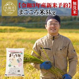 【ふるさと納税】30P9201【令和3年産新米予約】秋田県特別栽培米あきたこまち「まごころ米(無洗米)」5kg