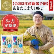 【ふるさと納税】360P9203令和2年産新米【定期便6ヶ月】あきたこまち無洗米10kg(10〜3月配送)