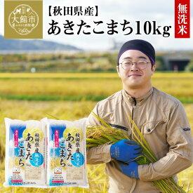 【ふるさと納税】60P9201 秋田県産あきたこまち(無洗米)10kg
