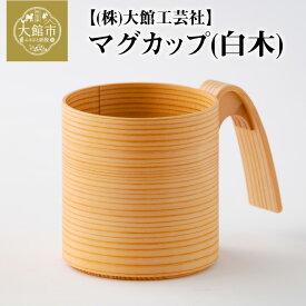 【ふるさと納税】110P6008 【大館曲げわっぱ】マグカップ(白木)