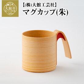 【ふるさと納税】115P6001 【大館曲げわっぱ】マグカップ(朱)