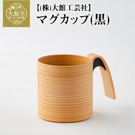 【ふるさと納税】115P6002 【大館曲げわっぱ】マグカップ(黒)
