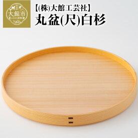 【ふるさと納税】145P6004 【大館曲げわっぱ】丸盆(尺)白杉