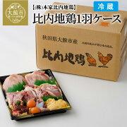 【ふるさと納税】50P2319比内地鶏1羽ケース(冷蔵)