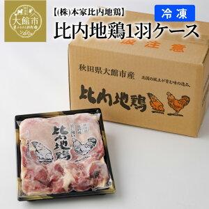 【ふるさと納税】50P2320 比内地鶏1羽ケース(冷凍)