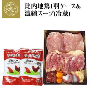 【ふるさと納税】60P2316 比内地鶏1羽ケース&濃縮スープ(冷蔵)