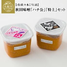 【ふるさと納税】30P5003 秋田味噌「ハチ公」「特上」セット