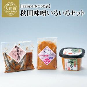 【ふるさと納税】50P5008 秋田味噌いろいろセット