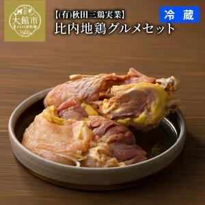【ふるさと納税】60P2321 比内地鶏グルメセット