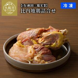 【ふるさと納税】60P2320 比内地鶏詰合せ