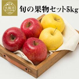 【ふるさと納税】50P3409 旬の果物セット5kg