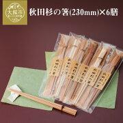 【ふるさと納税】50P6405秋田杉の箸