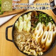【ふるさと納税】50P1520本場大館ベニヤマきりたんぽ鍋セット