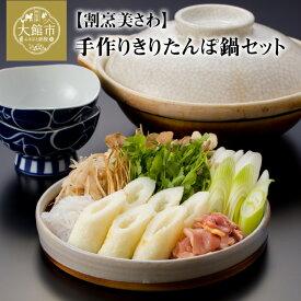 【ふるさと納税】60P1510 割烹美さわ手作りきりたんぽ鍋セット