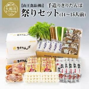 【ふるさと納税】300P1504 手造りきりたんぽ祭りセット(14〜15人前)