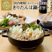 【ふるさと納税】90P1512比内地鶏手造りきりたんぽ鍋セット