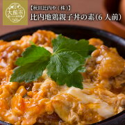 【ふるさと納税】50P2813比内地鶏親子丼の素(6人前)