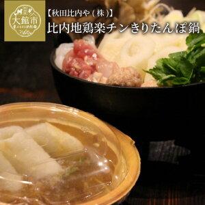 【ふるさと納税】75P1251 比内地鶏楽チンきりたんぽ鍋