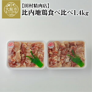 【ふるさと納税】120P2309 比内地鶏食べ比べ1.4kg