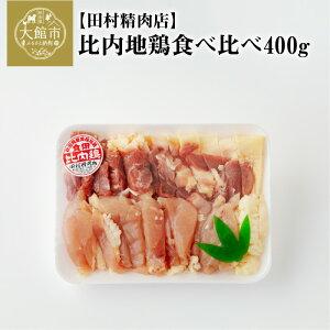 【ふるさと納税】40P2310 比内地鶏食べ比べ400g