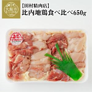 【ふるさと納税】60P2323 比内地鶏食べ比べ650g