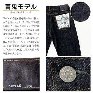【ふるさと納税】秋田の拘りジーンズ「なまはげジーンズ」青鬼モデル(スリムストレート)34インチ