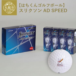 【ふるさと納税】50P7801【はちくんゴルフボール】スリクソンADSPEED
