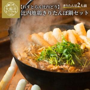 【ふるさと納税】65P1522 比内地鶏きりたんぽ鍋セット(2人前)