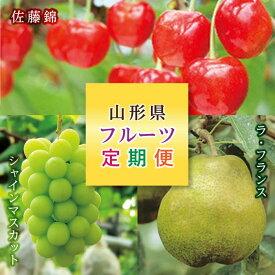 【ふるさと納税】《先行予約》山形県フルーツ3種定期便