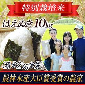 【ふるさと納税】《特別栽培米》令和2年産 はえぬき 精米 2kg×5袋 山形県庄内産 F2Y-1157