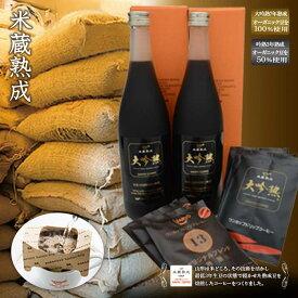 【ふるさと納税】米蔵熟成アイスコーヒー大吟熟7年熟成・ワンカップドリップセット F2Y-1202