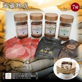 【ふるさと納税】最高級インスタントコーヒー・ワンカップコーヒーセット F2Y-1203